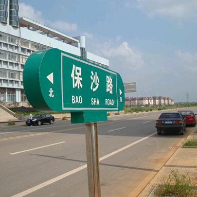 公路指示牌