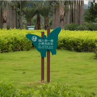 公园花草指示牌