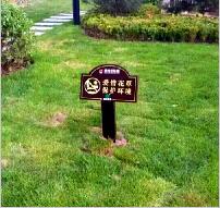 花草警示牌