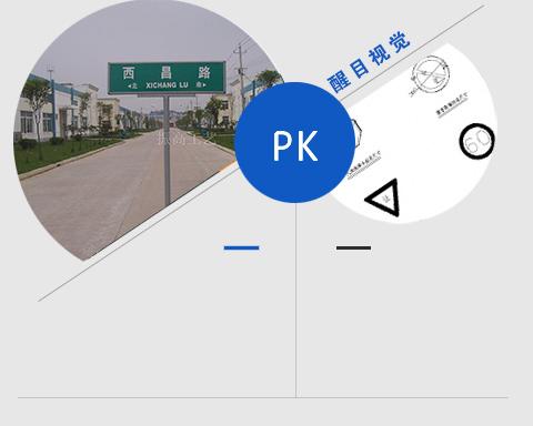 【匯總】河北夜光路牌製作 標牌的功能性體現