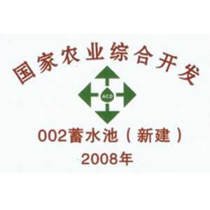农业综合开发标志牌