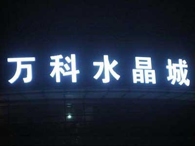 石家莊製作樓頂發光字