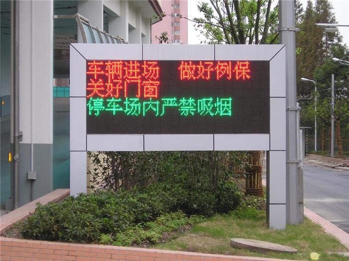 四川双色显示屏厂家