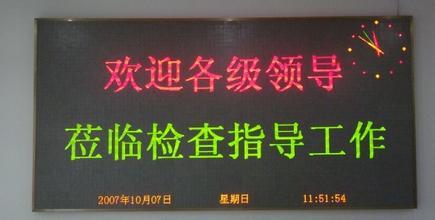 四川双色显示屏