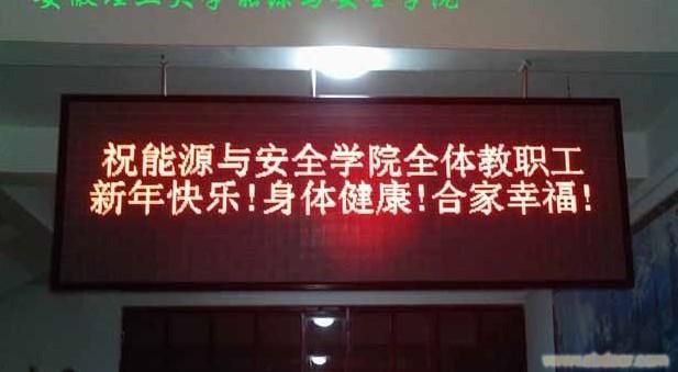 四川单色显示屏