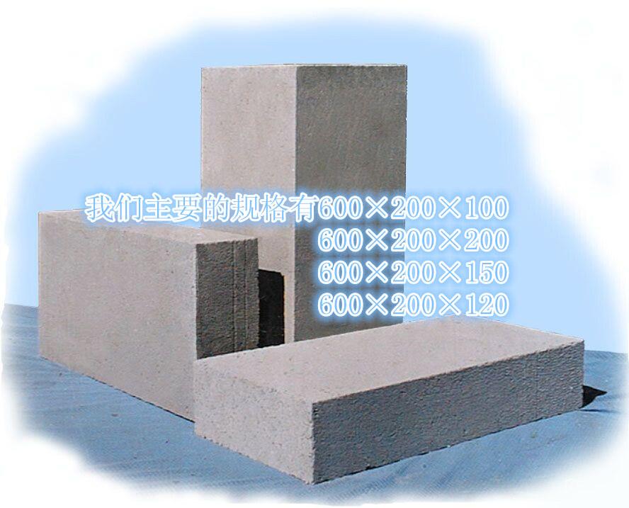 加气砖规格