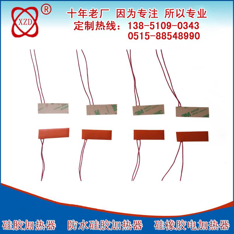 【方法】硅橡胶加热板温度均匀 硅胶加热器厂家