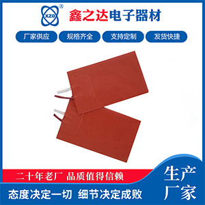 硅橡胶电加热片