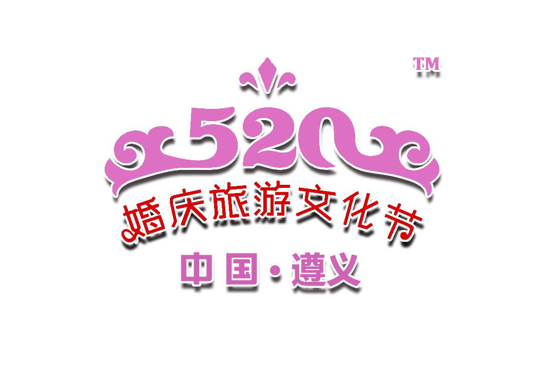 【国际520】知识产权申明