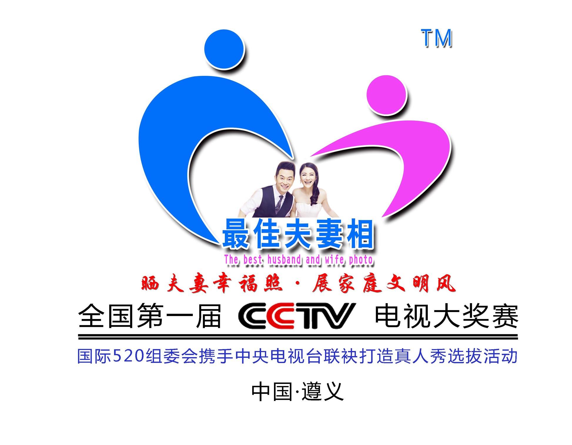 最佳夫妻相全国第一届CCTV电视大奖赛方案