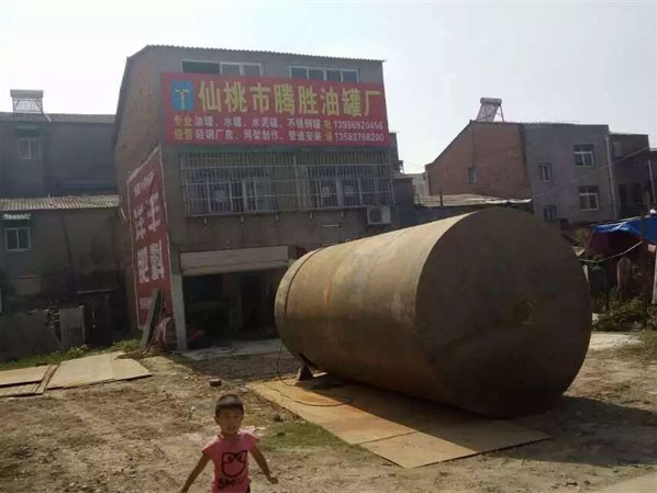 油罐生产厂家