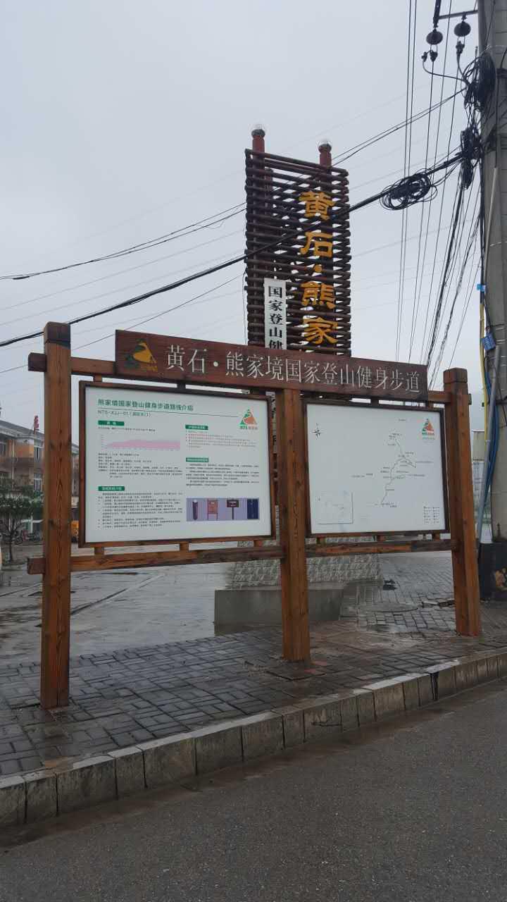 长沙防腐木广告牌