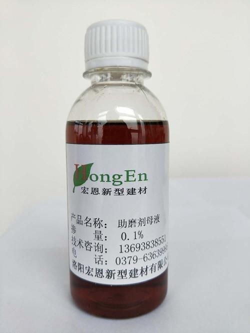 助磨剂母液