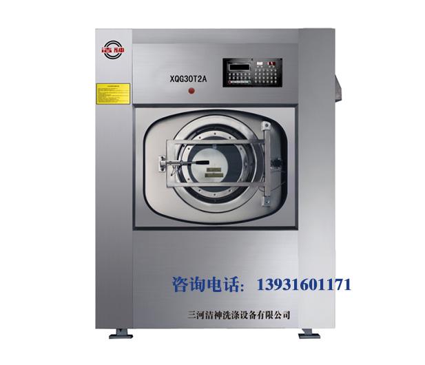 全自动水洗机