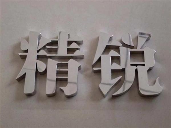 不锈钢字厂
