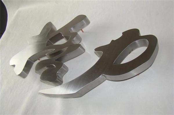 不锈钢字定制