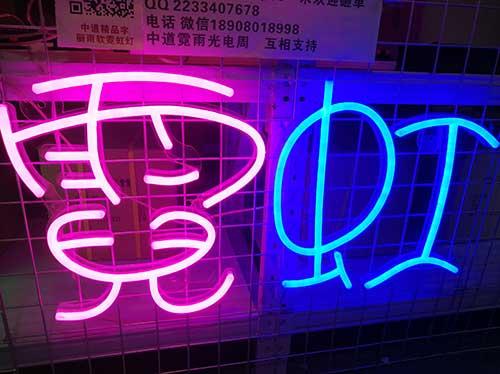 软霓虹灯字
