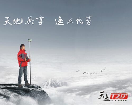 涓�榧�澶╅��T20T RTK娴���绯荤� gps/gnss �ユ�舵��