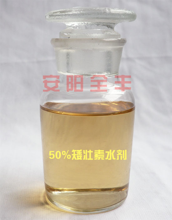 矮壮素水剂