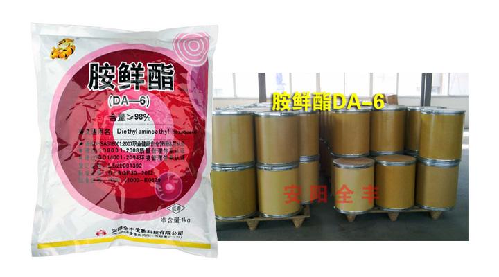 植物生长调节剂生产厂家