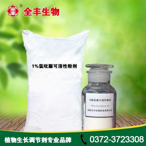 1%氯吡脲可溶性粉剂