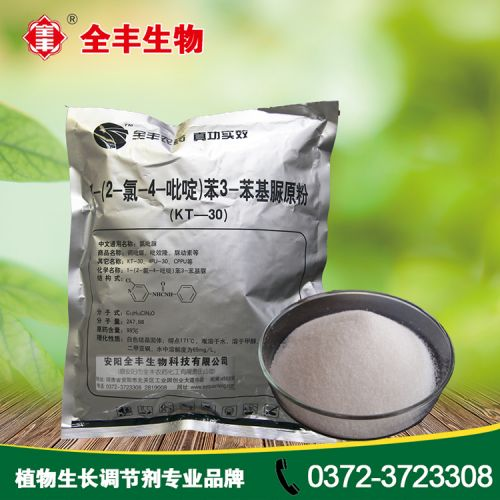 氯吡脲(KT-30)