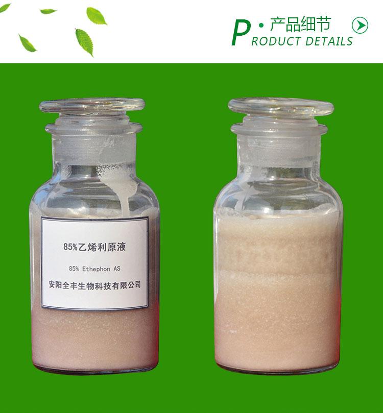 10%乙烯利粉剂