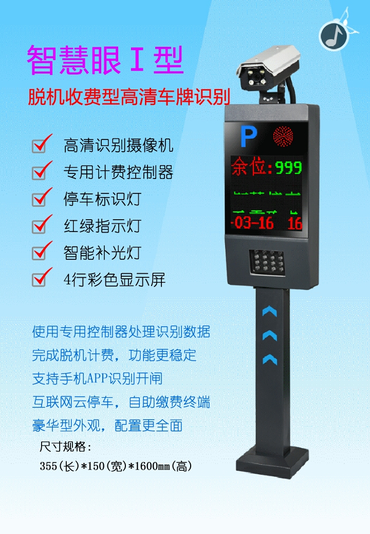 兴义贵州智能车牌识别系统