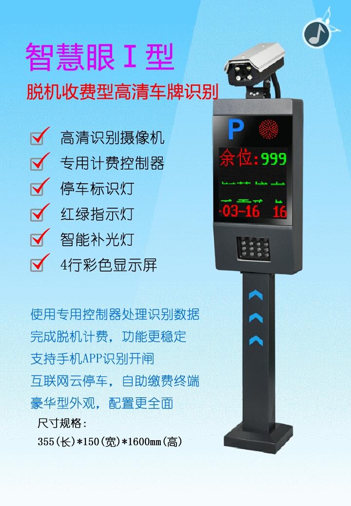 贵州智能车牌识别系统