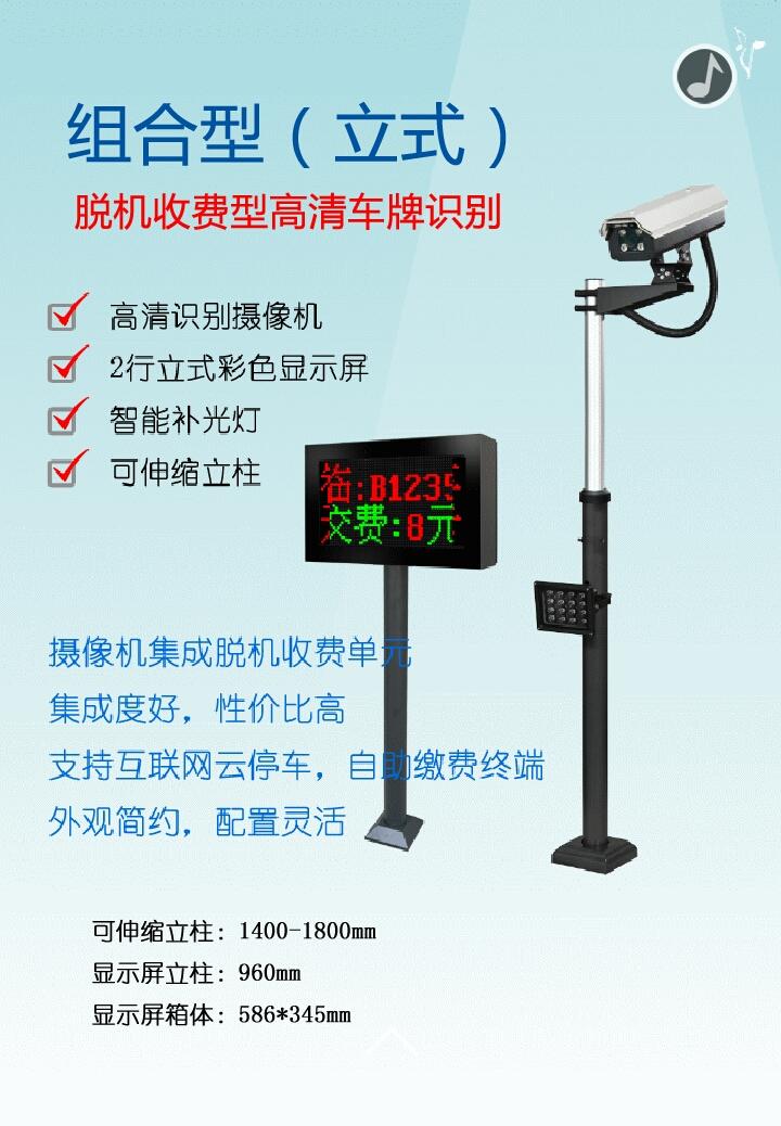 貴陽車牌識別系統