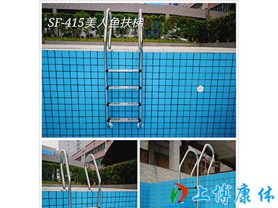 游泳池扶梯