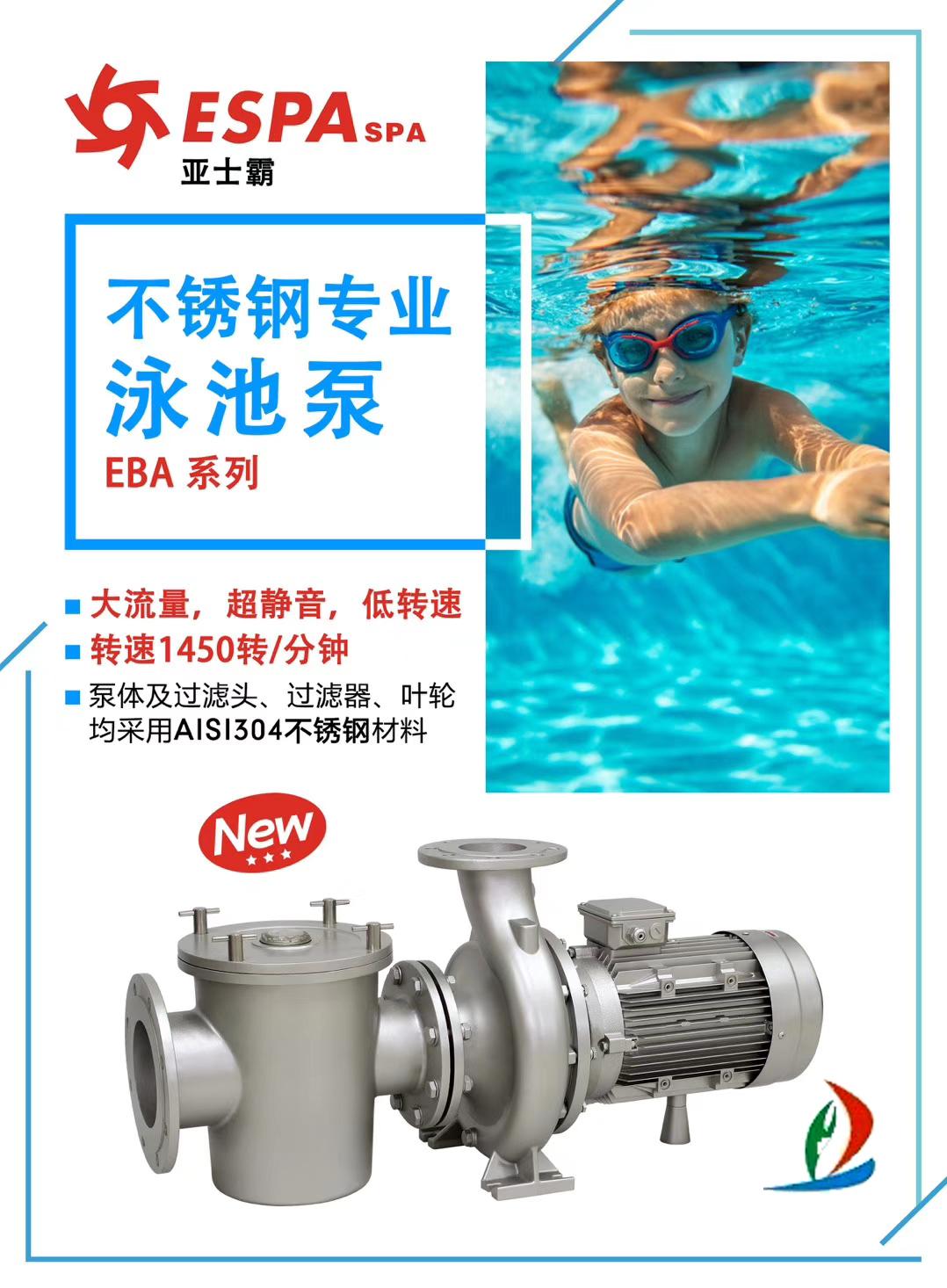 不锈钢泳池泵