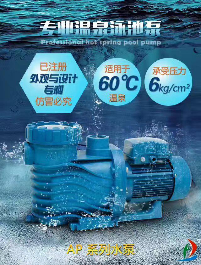 温泉泳池泵