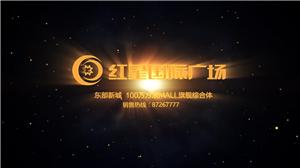 綦江紅星美凱龍購物廣場宣傳片