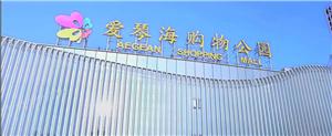重庆爱琴海购物广场