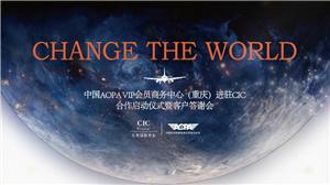 重慶海悅匯企業宣傳片