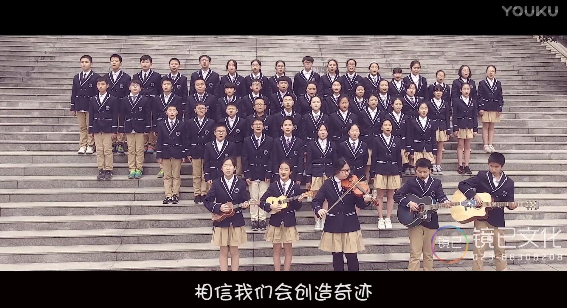 巴蜀中學校園班級MV-相信茄子成视频人app下载會創造奇跡