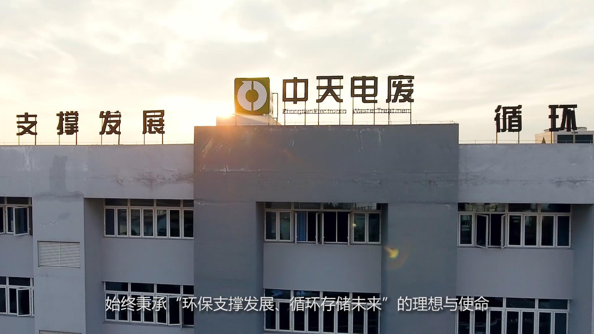 中天電廢企業宣傳片