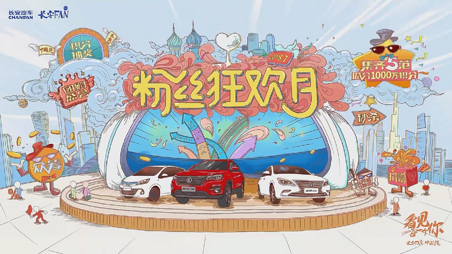长安�_�丝狂欢月活动网推MG动画