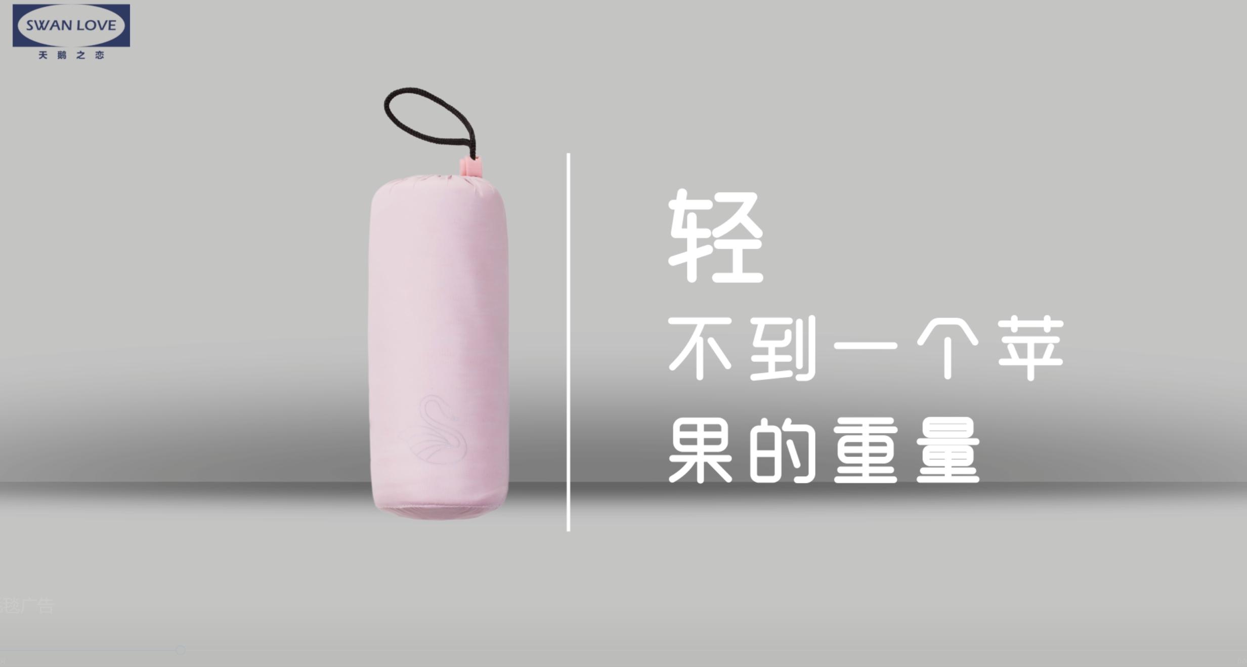 天鵝之戀毛毯廣告