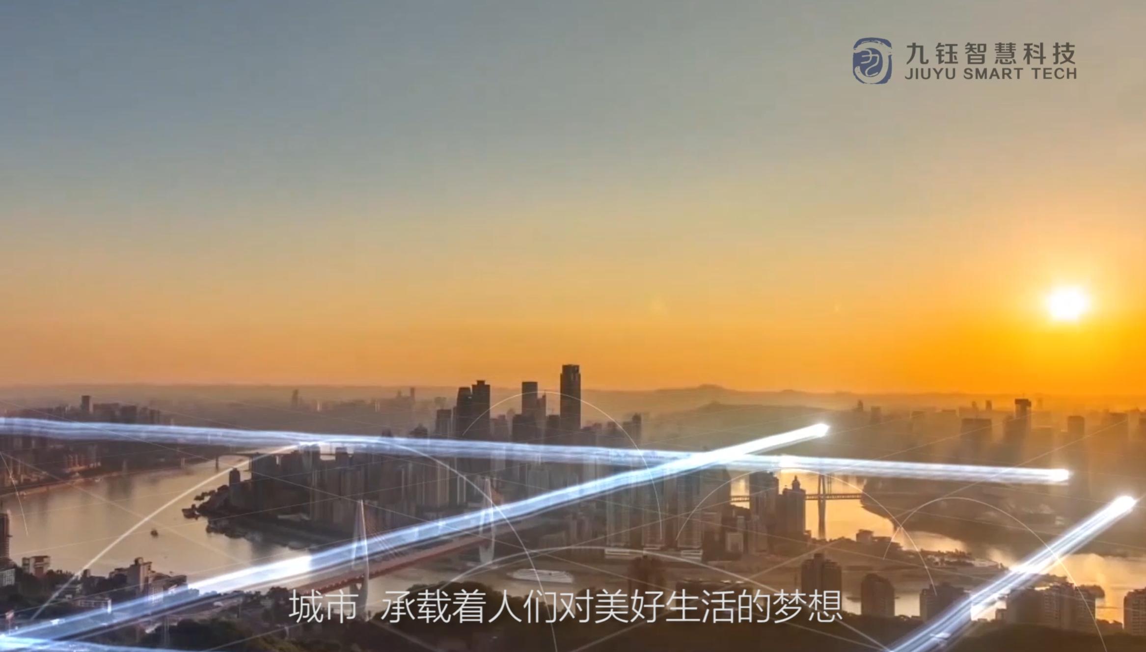 九钰智慧科技宣传片