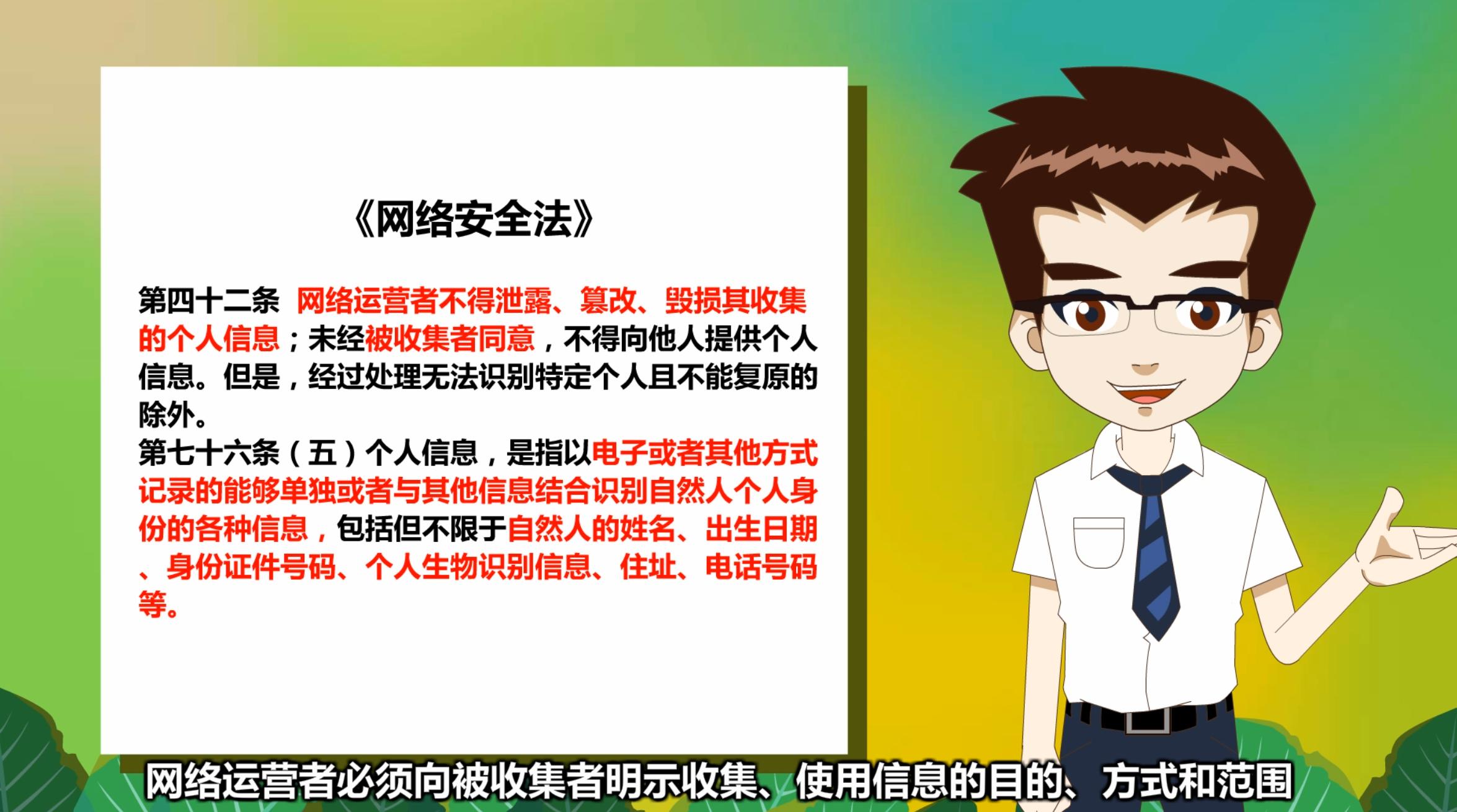 江北区网�l�安全宣传MG动画