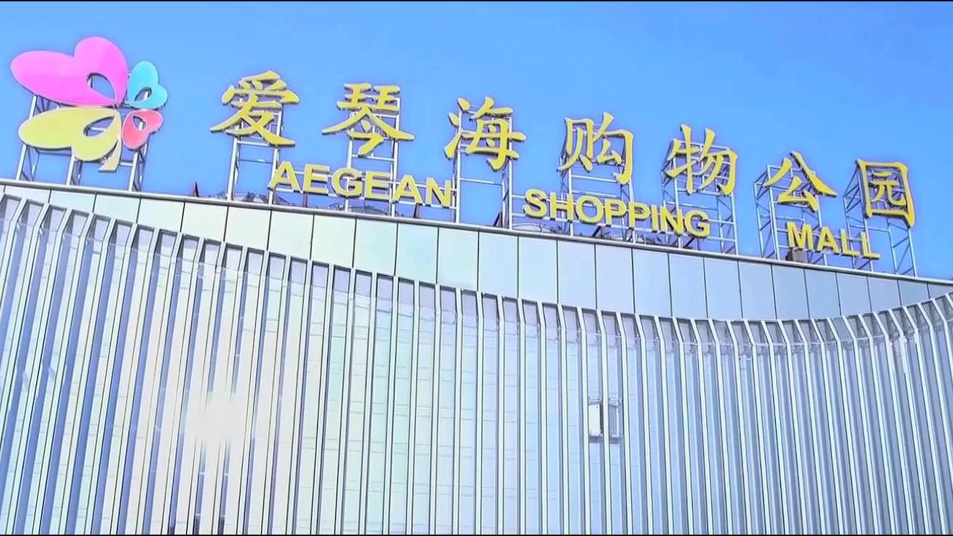 重庆爱琴海购物广场宣传片