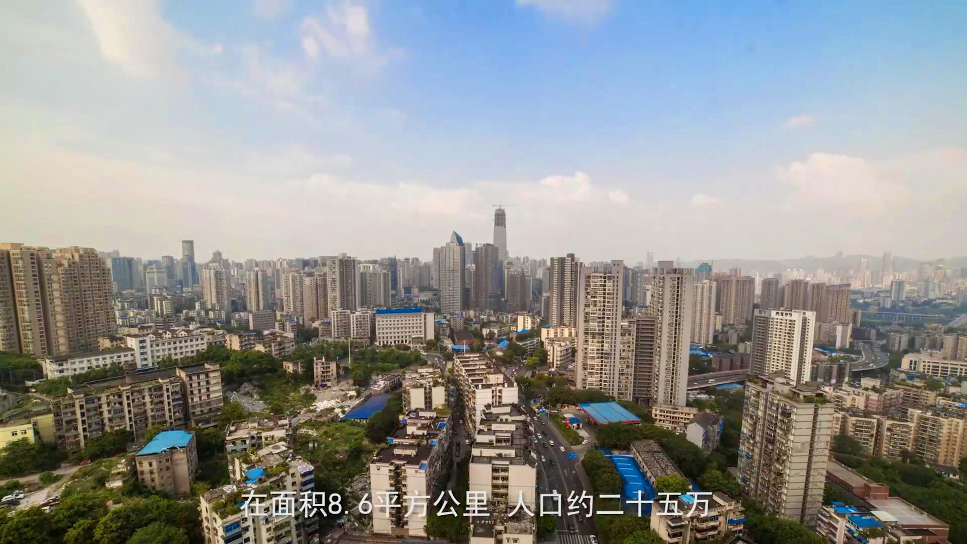 重庆观音桥社区 宣传片