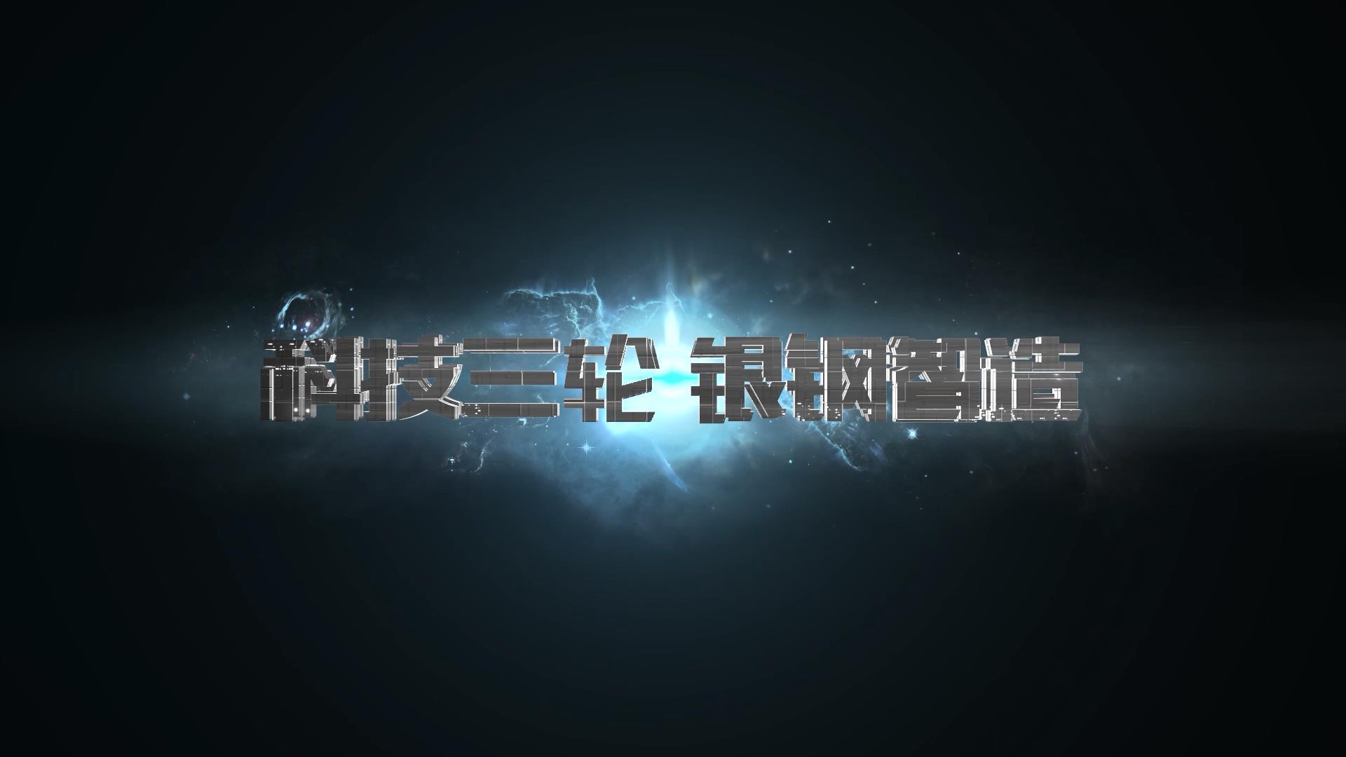 銀鋼三輪企業宣傳片