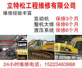 【重庆挖掘机维修】小松360热机动作缓慢无力故障维修