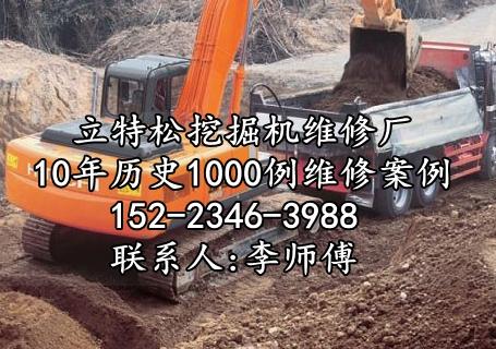 [云南挖掘机维修厂]日立ZX200-3全车没有动作维修厂