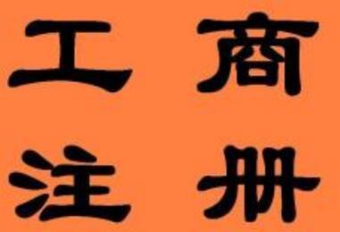 武汉公司注册代理
