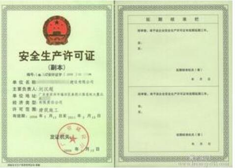 武汉安全许可证延期