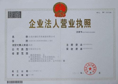 武汉企业资质代办